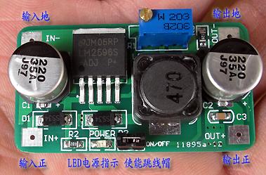 lm2596高效开关降压模块