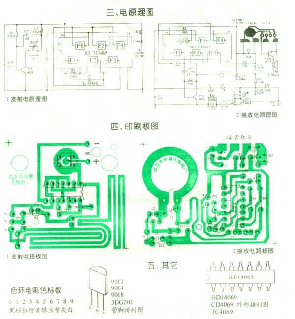 9018晶振震荡电路
