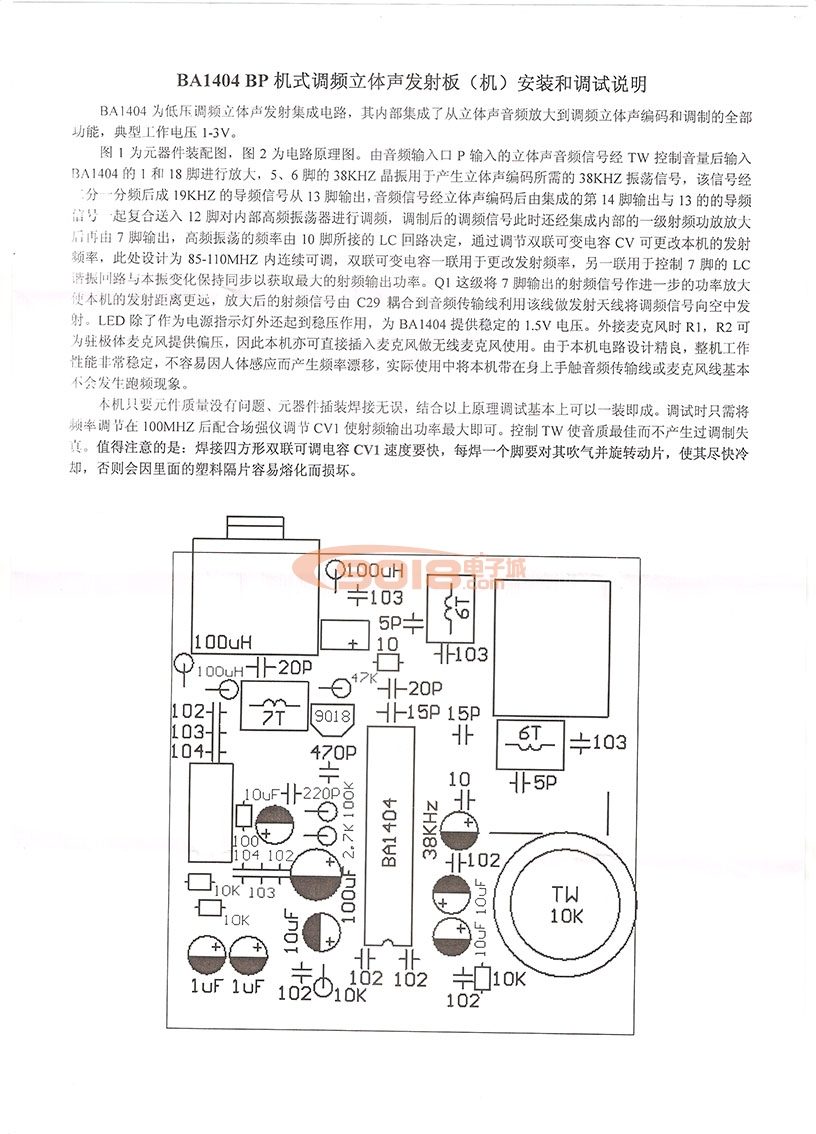 ba1404 bp机式fm调频立体声发射器散件/电子制作套件 含话筒 音频线