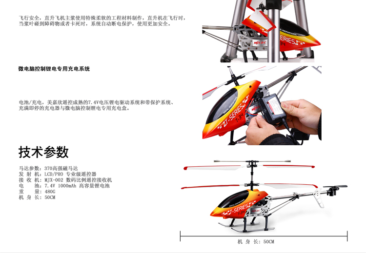 限量版 美嘉欣遥控直升机t34超大型陀螺仪遥控飞机飞机模型