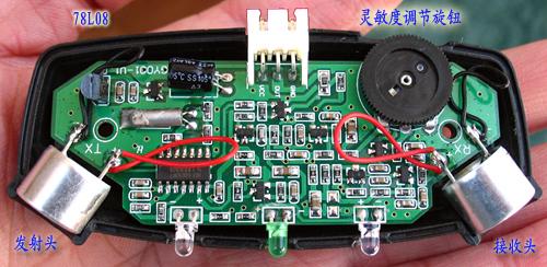 一体化超声波移动报警探测器