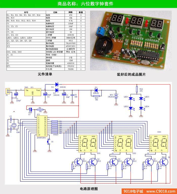 at89c2051单片机六位数字时钟/数字钟电路电子制作套件/散件