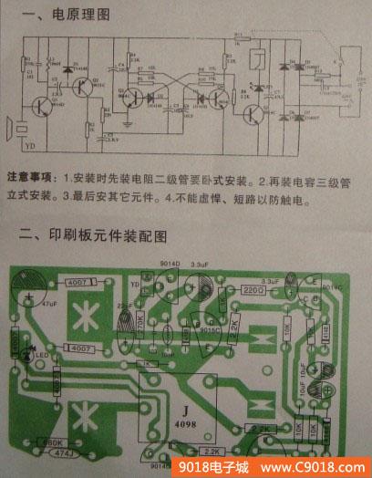 亚超声遥控开关电子制作套件/散件
