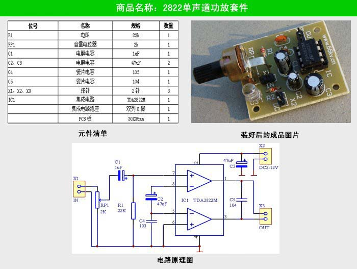 TDA2822M单声道功放 音频放大电路电子制作套件 散件