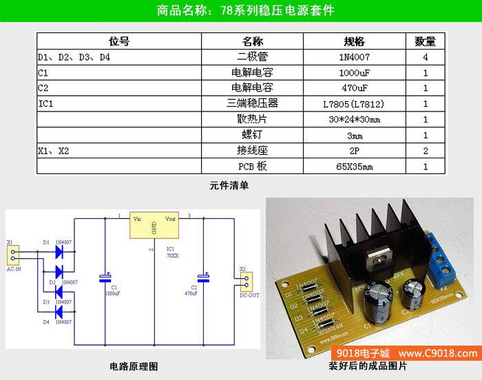 5a(500ma)三端稳压电源/稳压电路/器