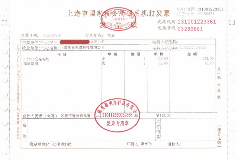 上海机打发票图片