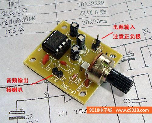焊好音量电位器,装上2822单声道功放的关键元件tda