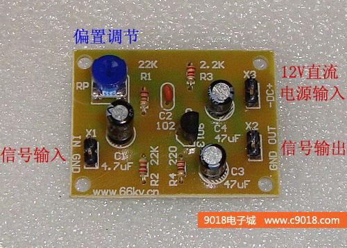 以下内容为:单管放大电路套件焊接