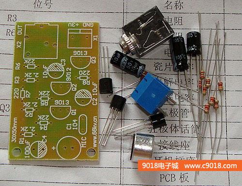 放大器电路电子制作套件/散件