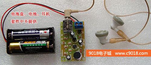 多级音频放大器电路电子制作套件/散件