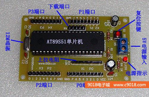 51单片机最小系统电子制作套件/散件